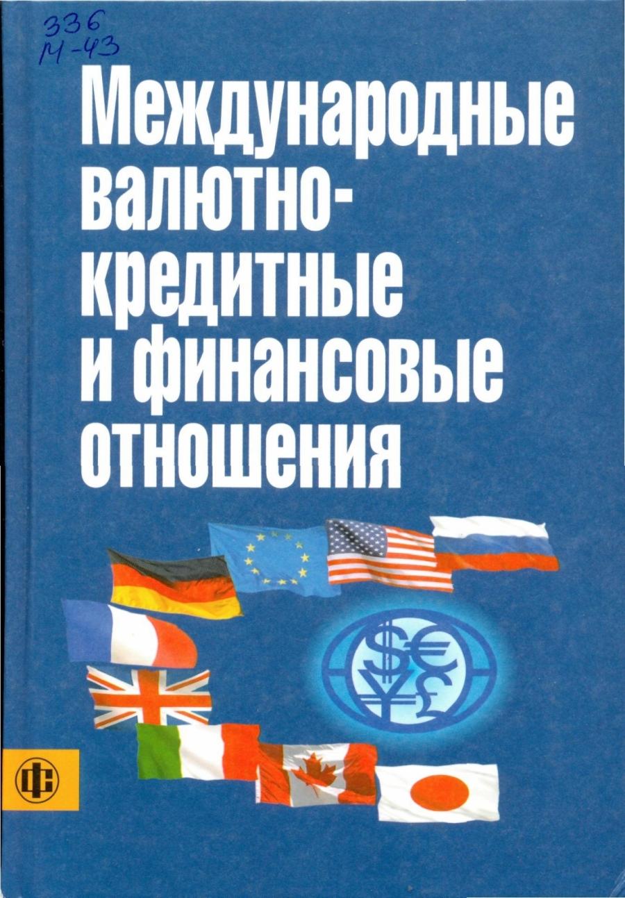 Обложка книги:  л. н. красавина - международные валютно-кредитные и финансовые отношения