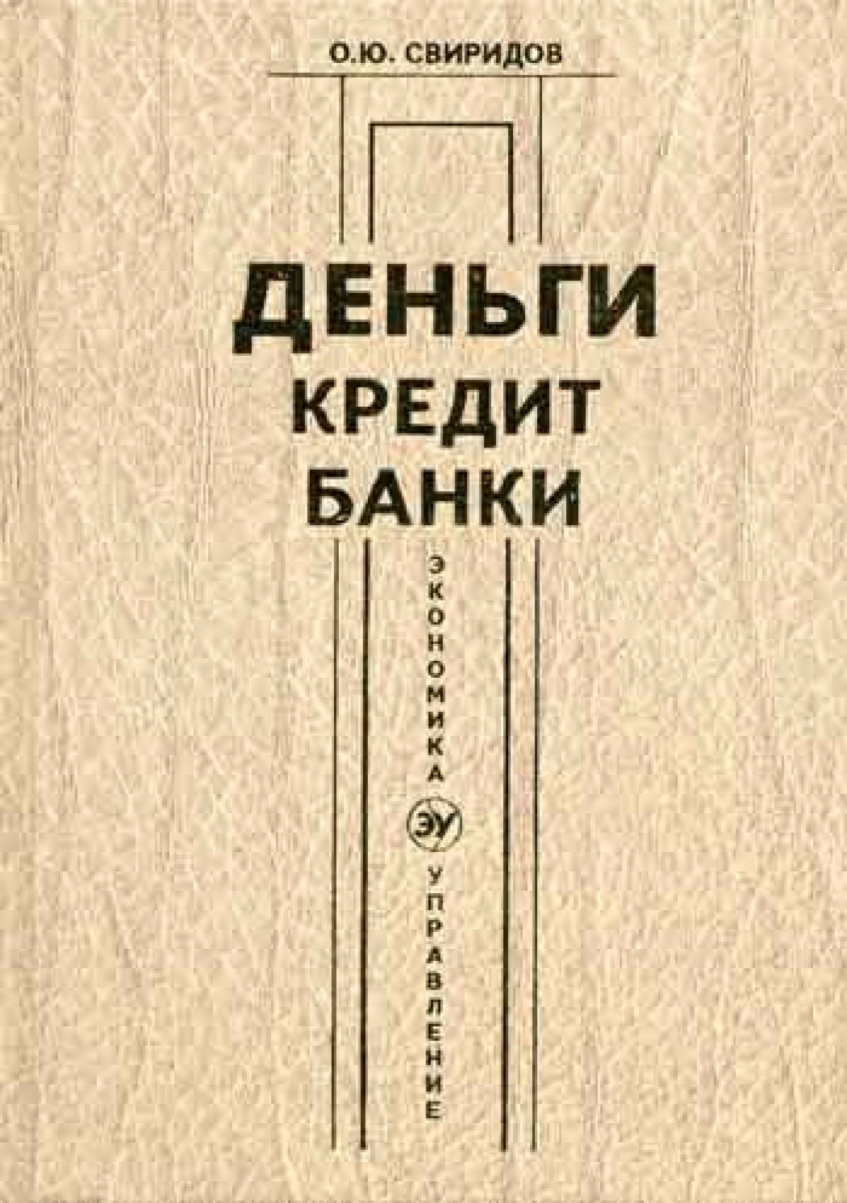 Обложка книги:  о.ю. свиридов - деньги, кредит, банки