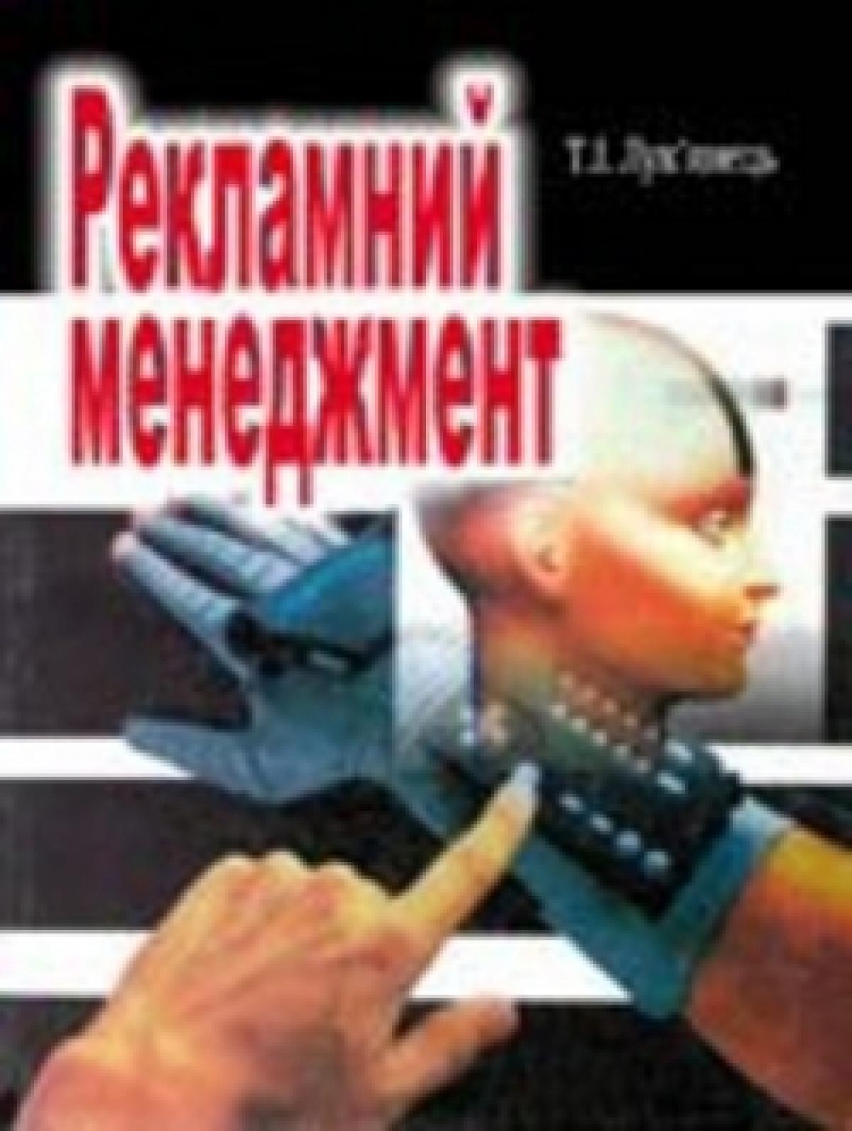Обложка книги:  лукьянец т.и. - рекламний менеджмент