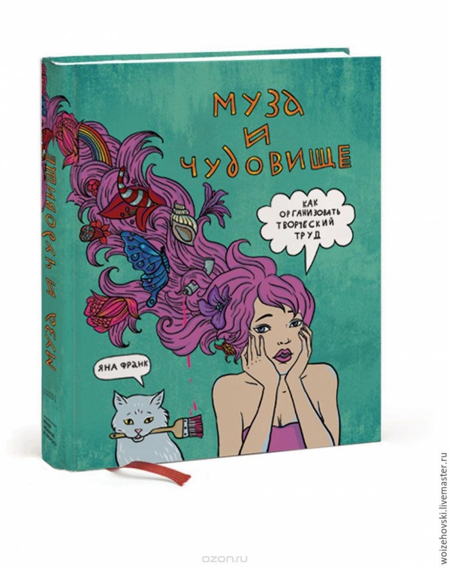 Обложка книги:  яна франк - муза и чудовище. как организовать творческий труд