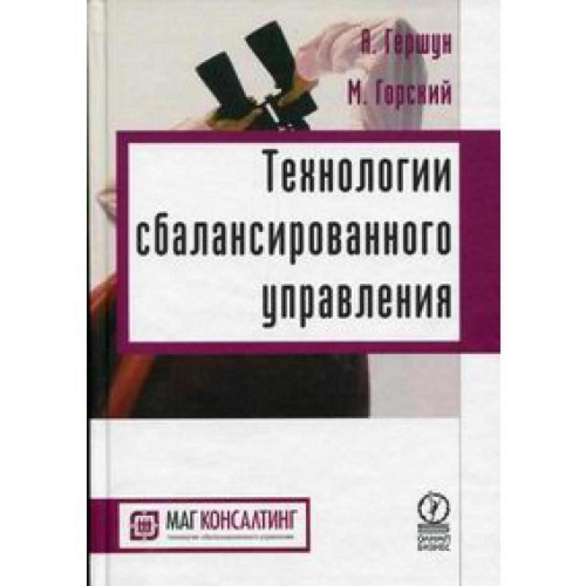 Обложка книги:  а. гершун, м.горский - технологии сбалансированного управления