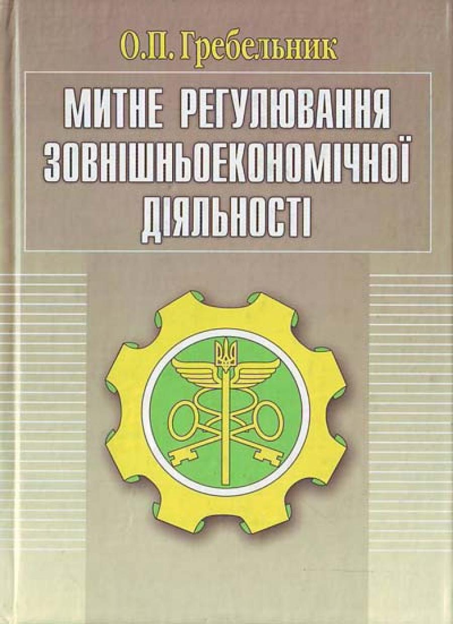 Обложка книги:  гребельник а.п. гребельник о.п. - таможенное регулирование вэд.