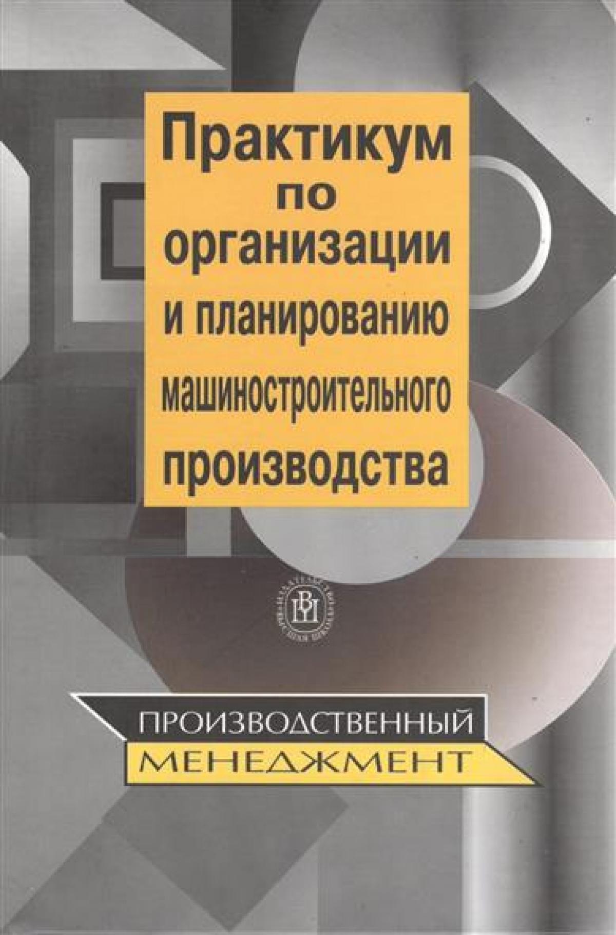 Обложка книги:  ю.в. скворцова - основы проектирования машиностроительного производства (учебник).