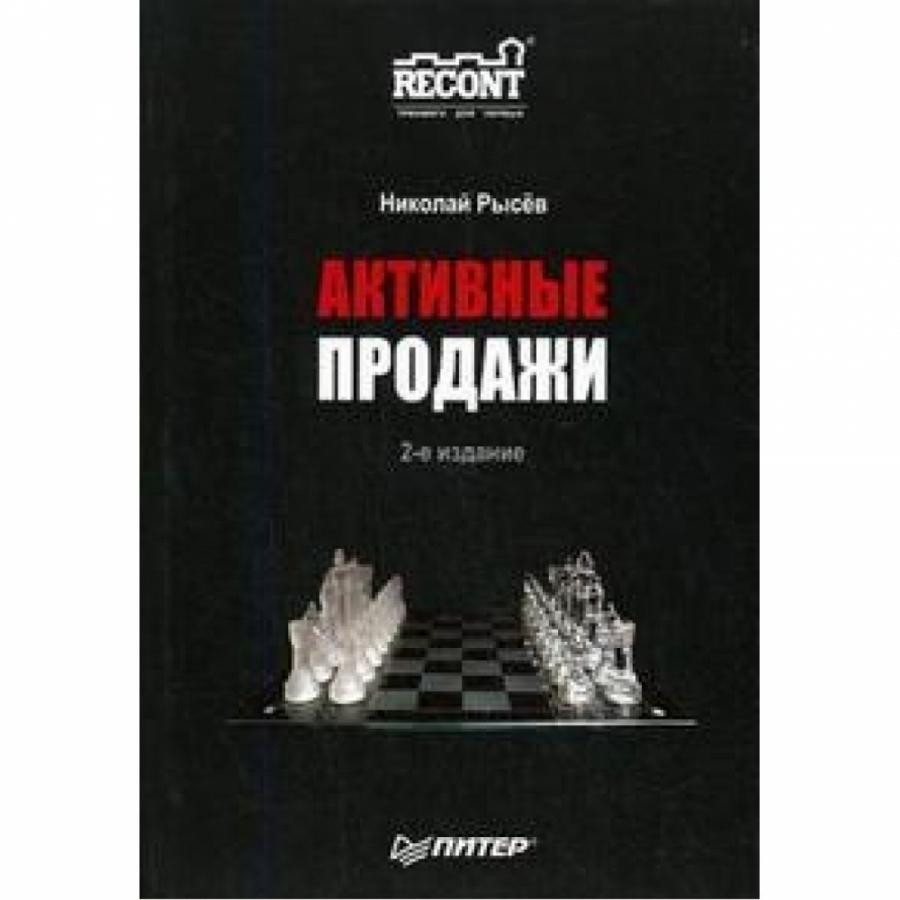 Обложка книги:  николай рысев - активные продажи, 2-е изд