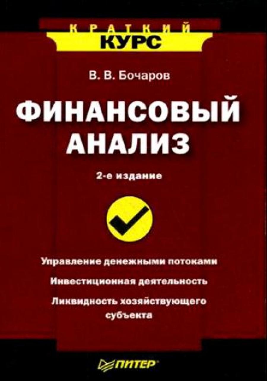 Обложка книги:  бочаров в.в. - финансовый анализ. краткий курс