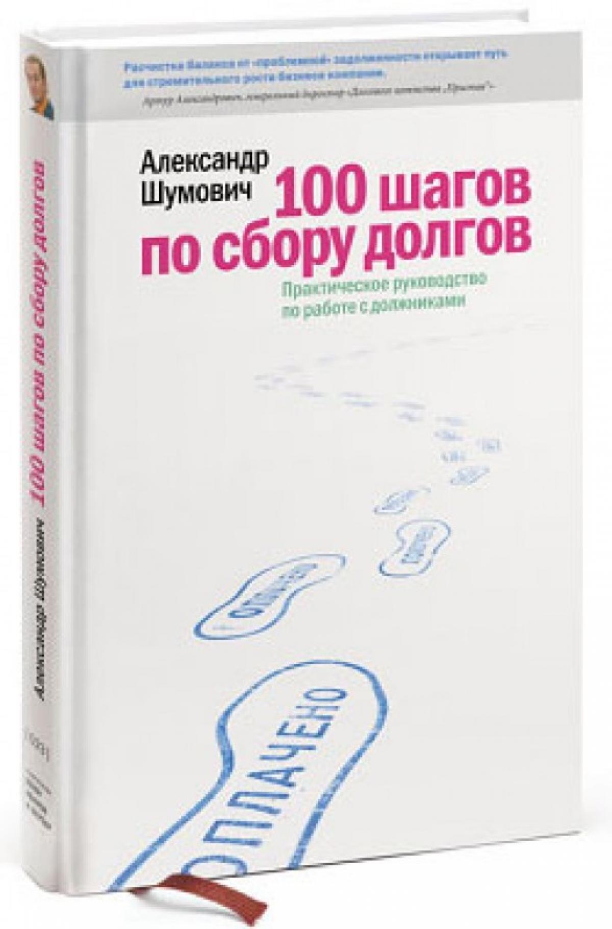 Обложка книги:  шумович александр - 100 шагов по сбору долгов. практическое руководство по работе с должниками