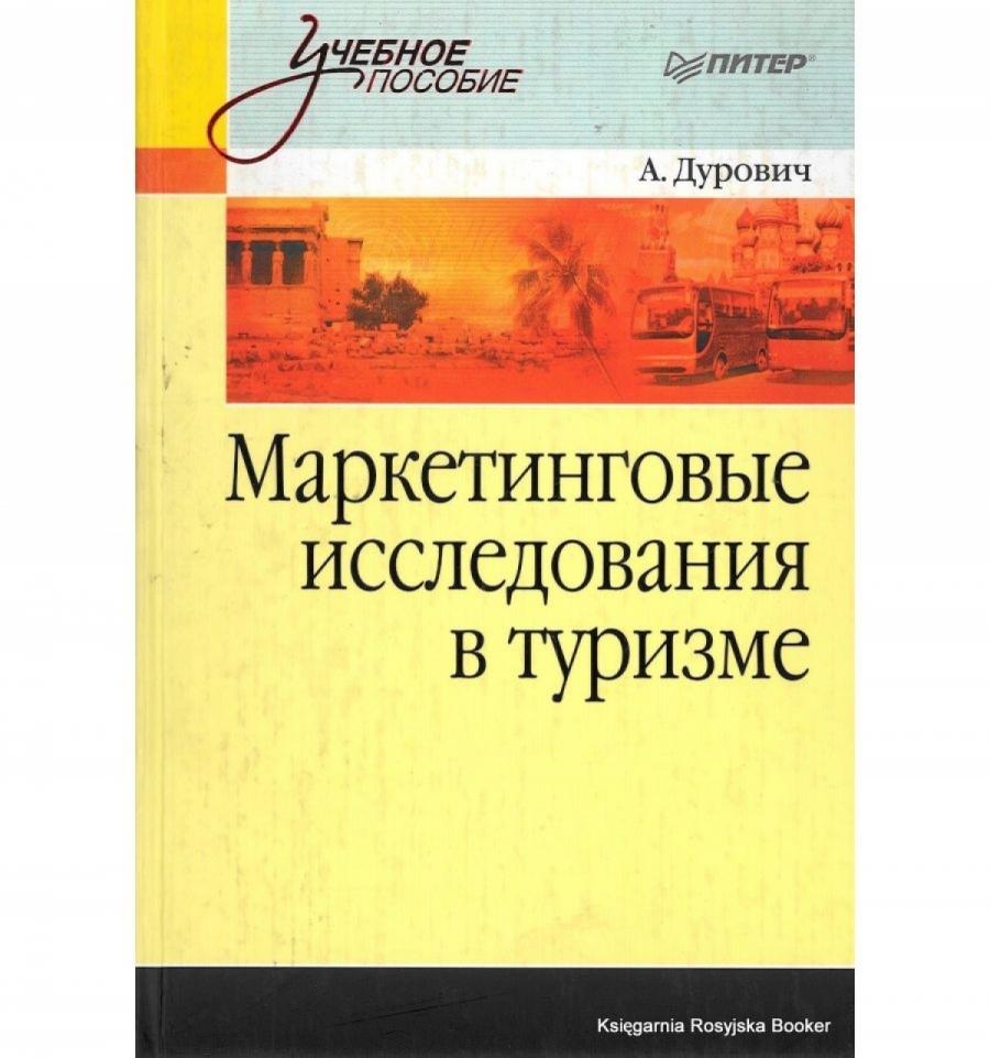 Обложка книги:  дурович а. - маркетинговые исследования в туризме