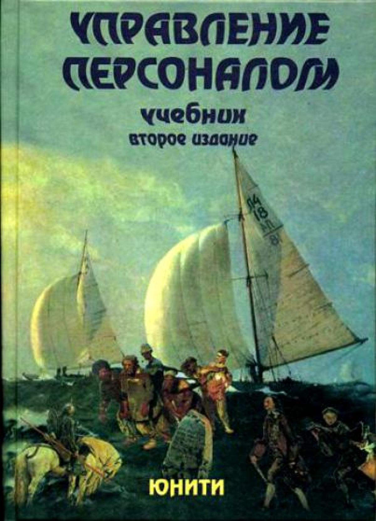 Обложка книги:  т.ю. базаров, б.л. еремин - управление персоналом