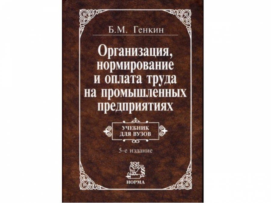Обложка книги:  генкин б. м. - организация, нормирование и оплата труда на промышленных предприятиях