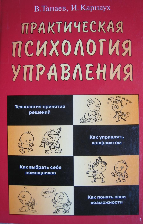 Обложка книги:  и.и. карнаух, в. танаев - практическая психология управления