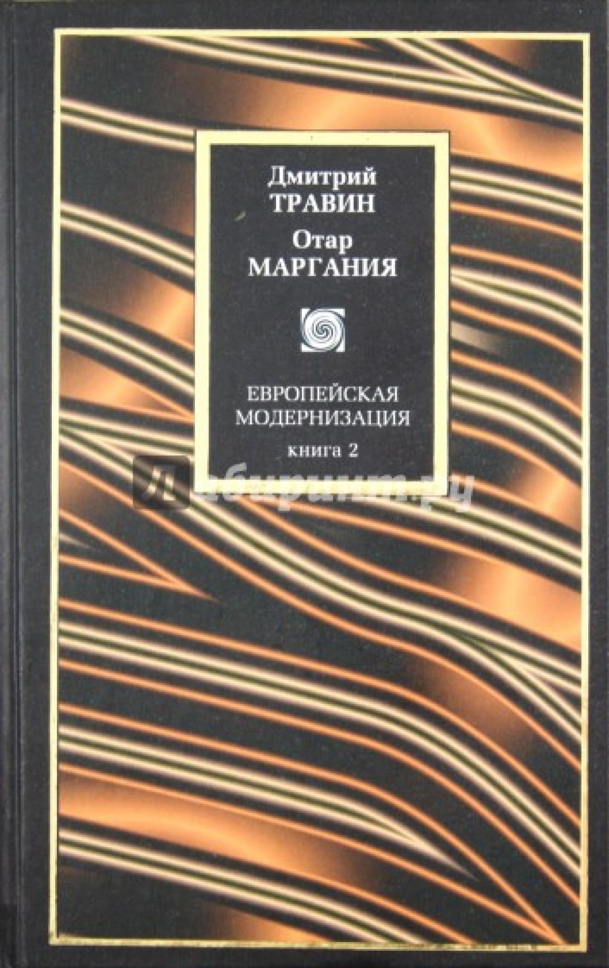 Обложка книги:  philosophy - травин д., маргания о. - европейская модернизация. книга 2