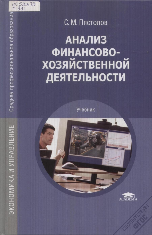 Обложка книги:  с.м. пястолов - анализ финансово-хозяйственной деятельности предприятия