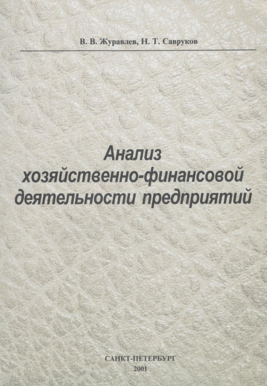 Обложка книги:  журавлев в.в., савруков н.т. - анализ хозяйственно-финансовой деятельности предприятий