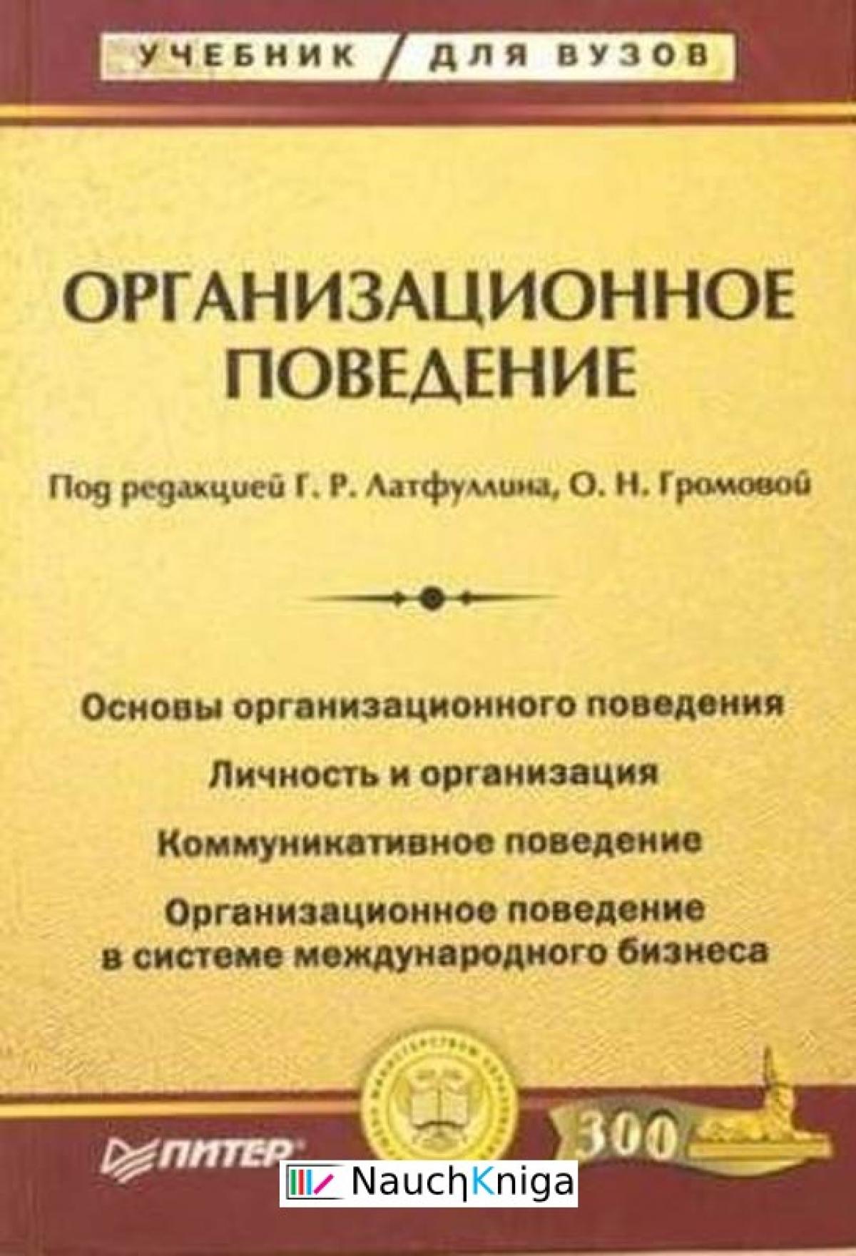 Обложка книги:  г.р. латфуллин, о.н. громова - организационное поведение.