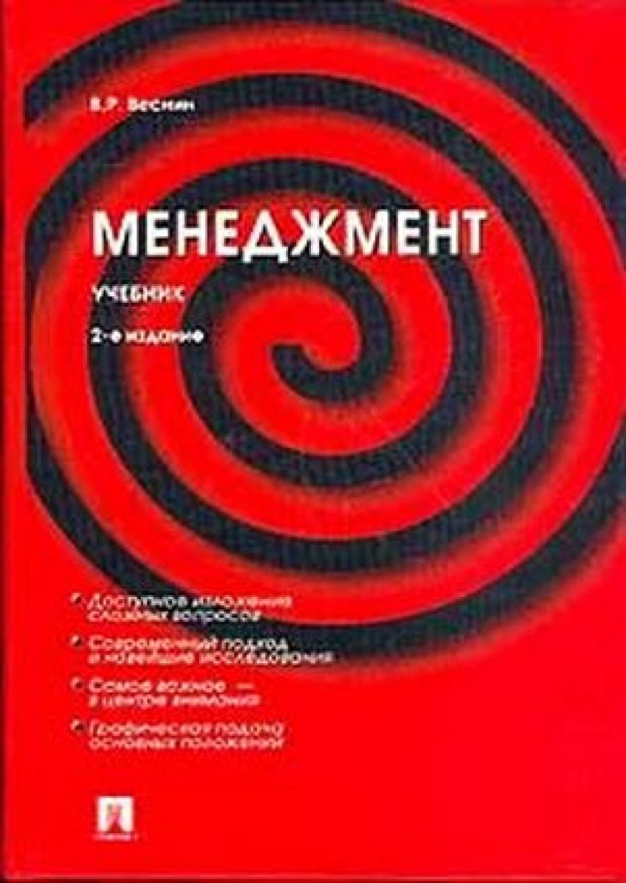 Обложка книги:  в. р. веснин - менеджмент (учебник, 3-е издание)