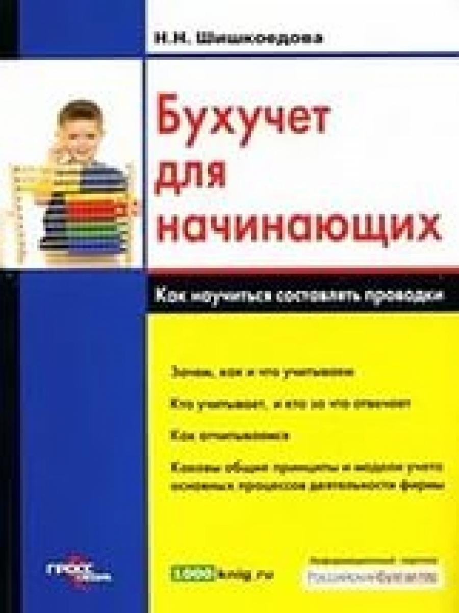 Обложка книги:  шишкоедова н. н. - бухучет для начинающих - как научиться составлять проводки