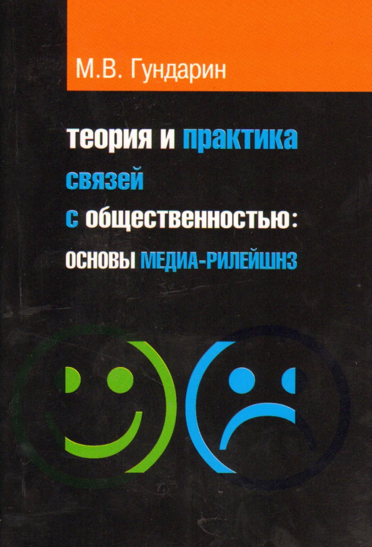 Обложка книги:  гундарин м.в. - теория и практика связей с общественностью основы медиа-рилейшнз