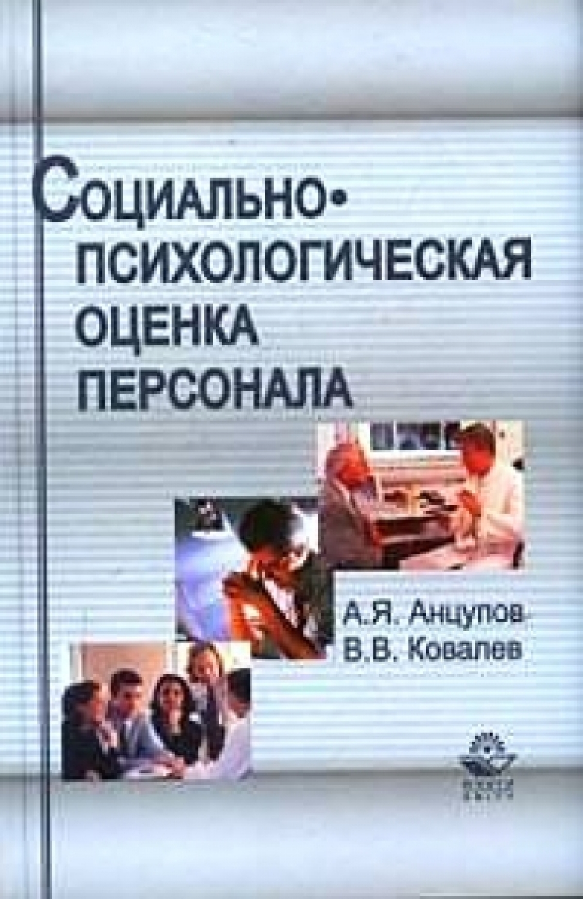 Обложка книги:  анцупов а.я., ковалев в.в. - социально-психологическая оценка персонала.