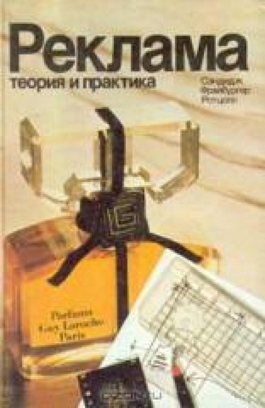 Обложка книги:  сендидж ч., фрайбургер в., ротцолл к. - реклама теория и практика