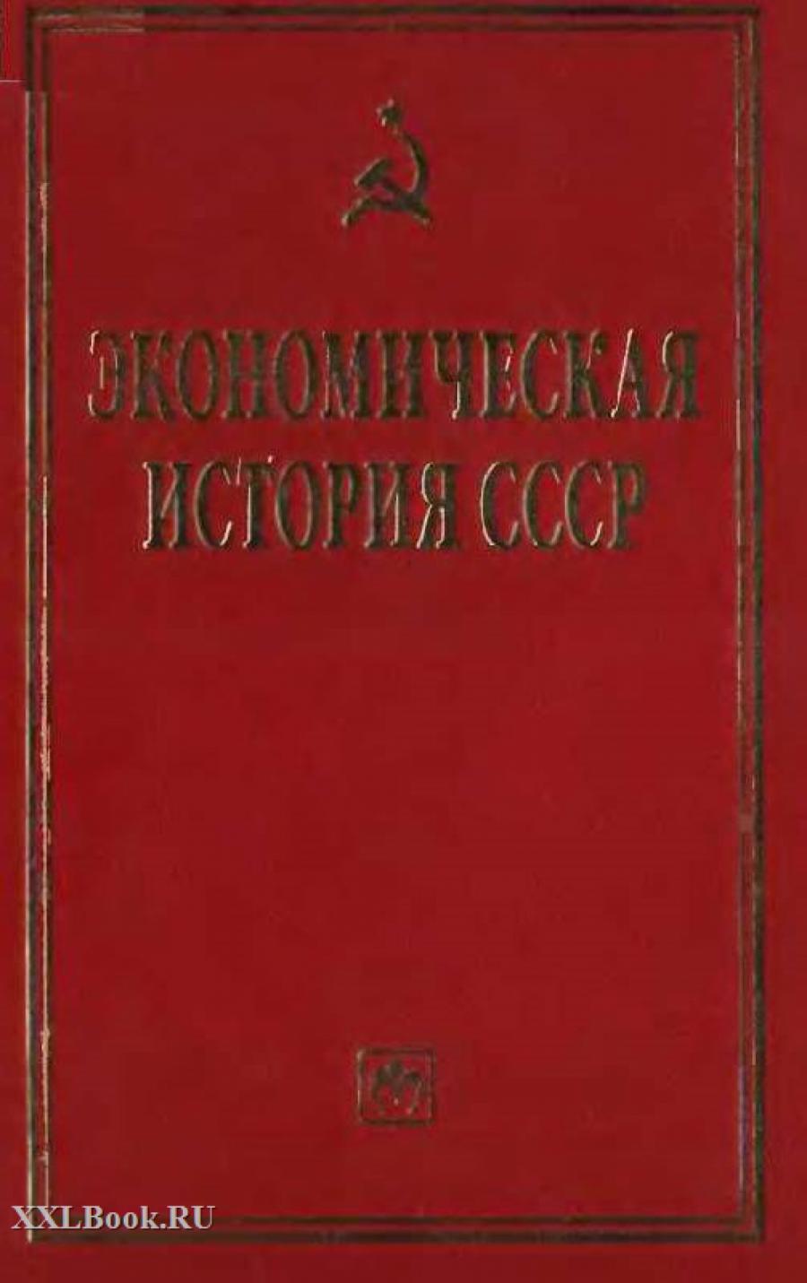 Обложка книги:  абалкин л.и. - экономическая история ссср. очерки