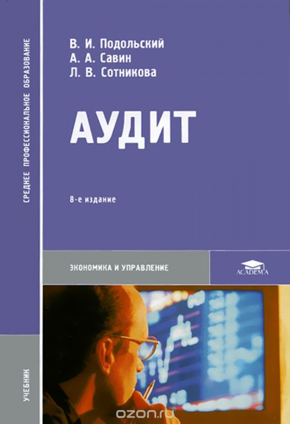 Обложка книги:  в.и. подольский, а.а. савин, л.в. сотникова - аудит. учебник для ссузов