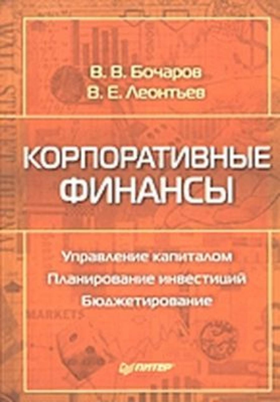 Обложка книги:  бочаров в.в., леонтьев в.е. - корпоративные финансы