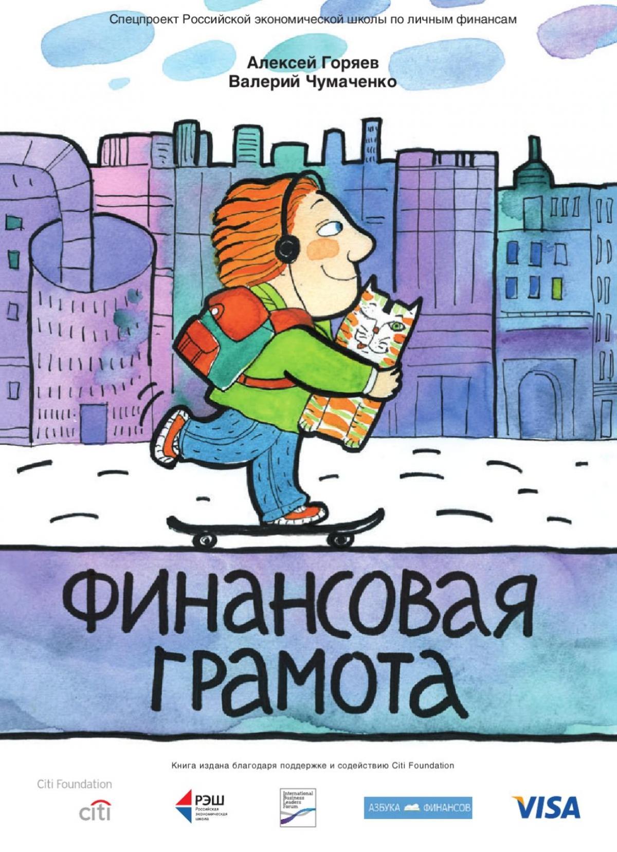 Обложка книги:  горяев алексей, чумаченко валерий - финансовая грамота для студентов