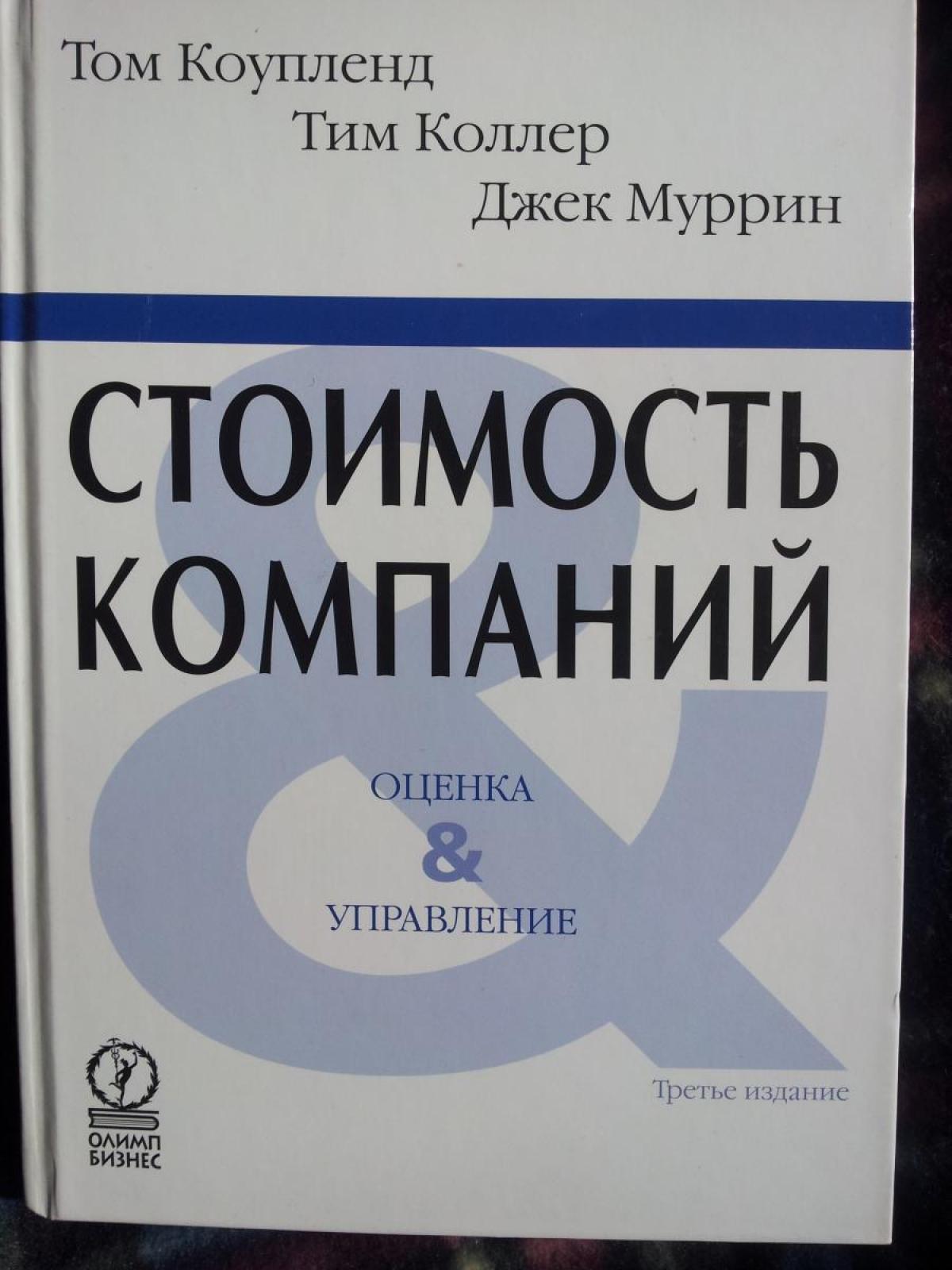 Обложка книги:  коупленд т. - стоимость компаний оценка и управление