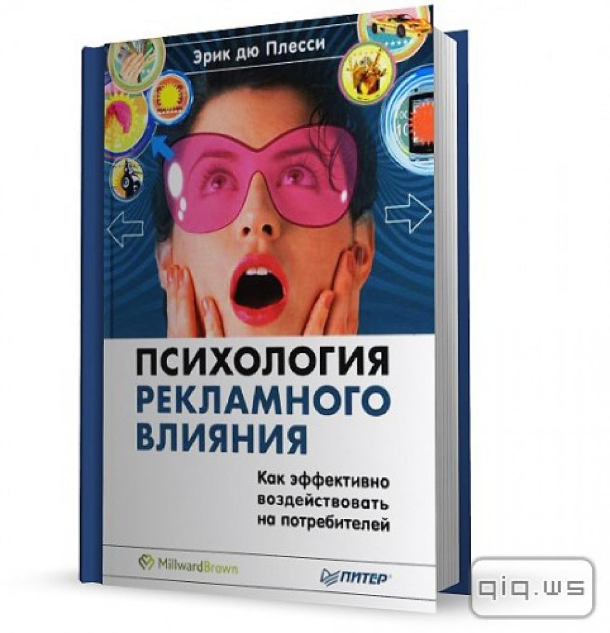 Обложка книги:  плесси э. - психология рекламного влияния. как эффективно воздействовать на потребителей