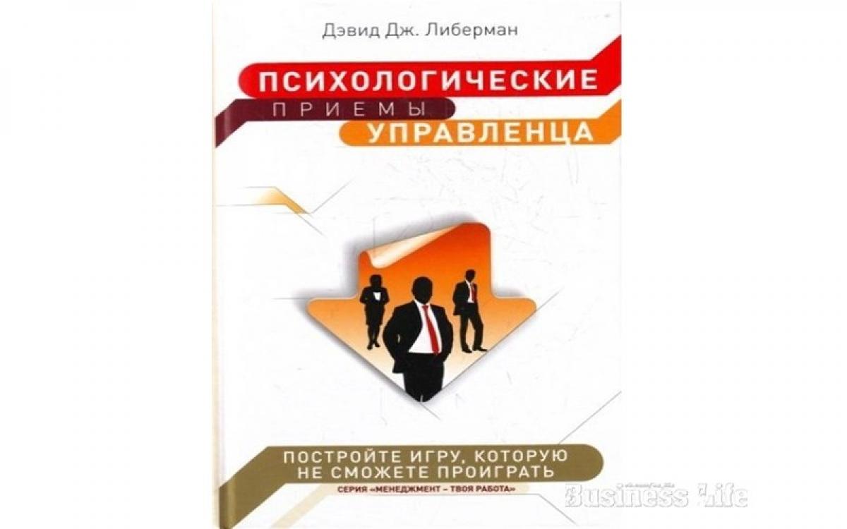 Обложка книги:  либерман д.дж. - психологические приемы управленца