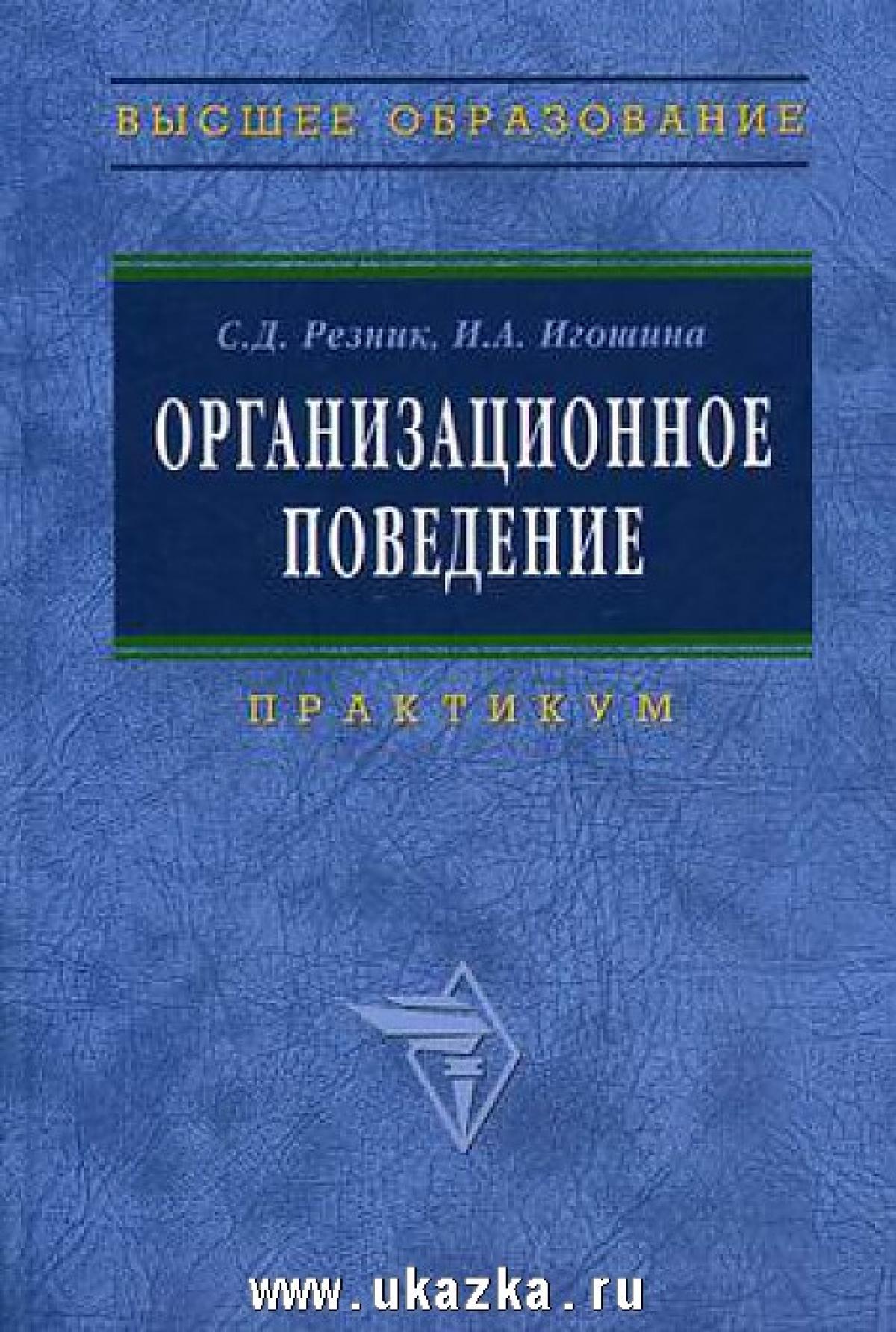 Обложка книги:  резник с.д., игошина и.а. - организационное поведение практикум.
