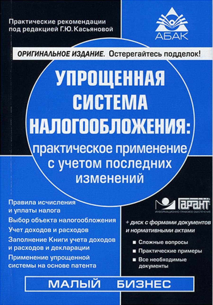 Обложка книги:  касьянова г. - индивидуальный предприниматель налогообложение и учет