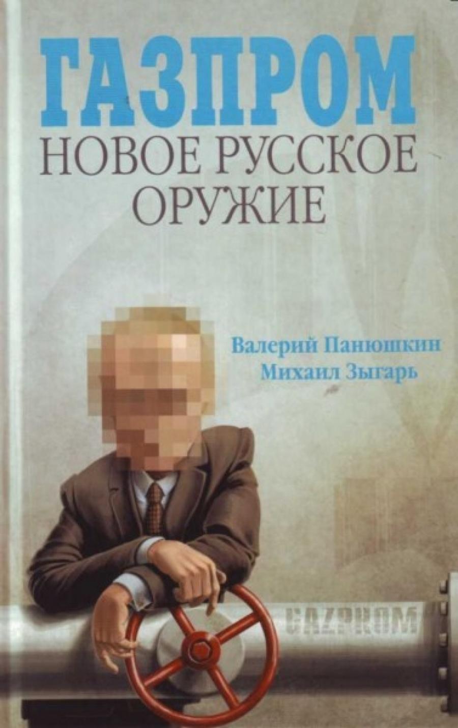 Обложка книги:  панюшкин в., зыгарь м. - газпром. новое русское оружие - скачать бесплатно