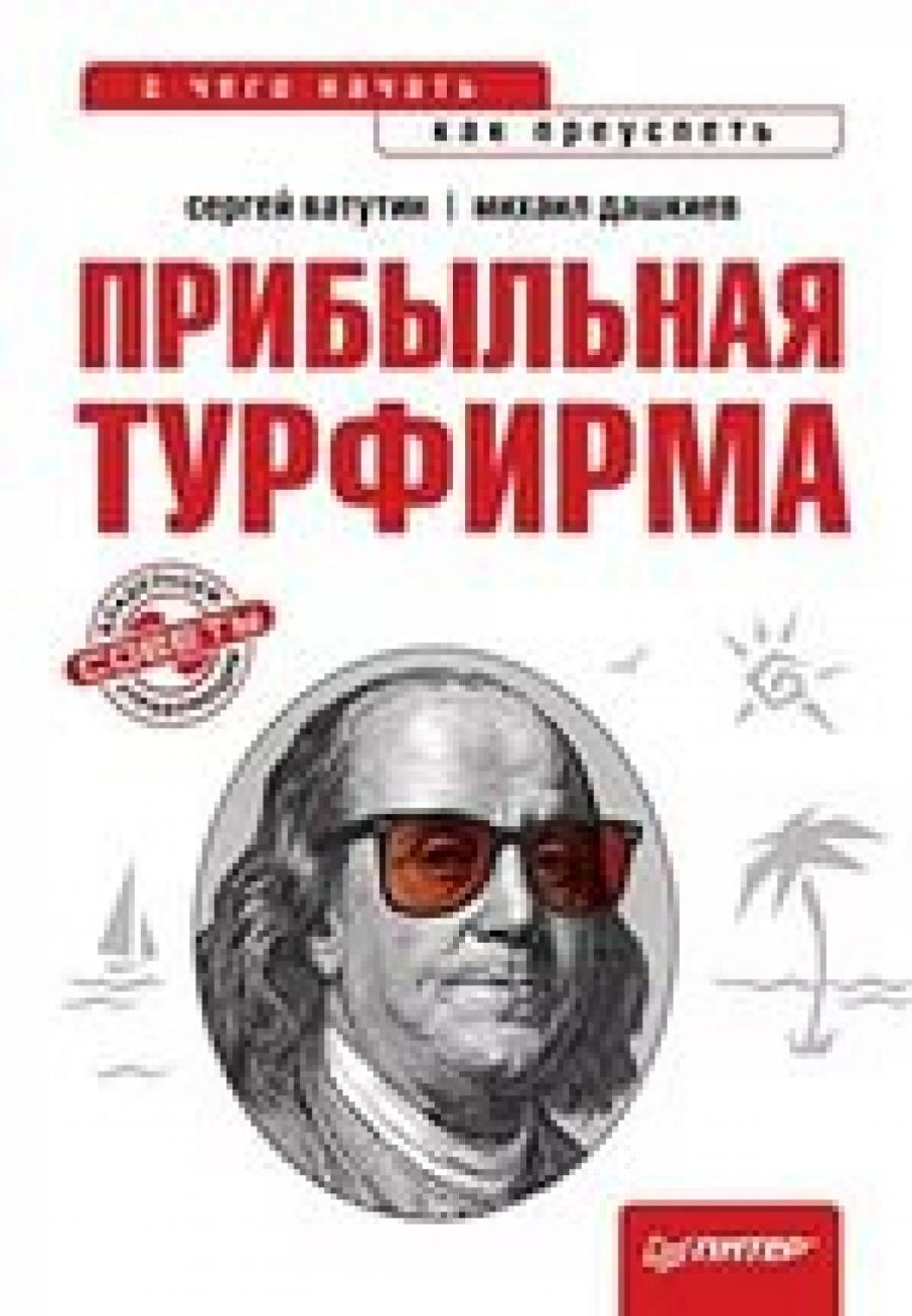 Обложка книги:  ватутин с., дашкиев м. - прибыльная турфирма. советы владельцам и управляющим