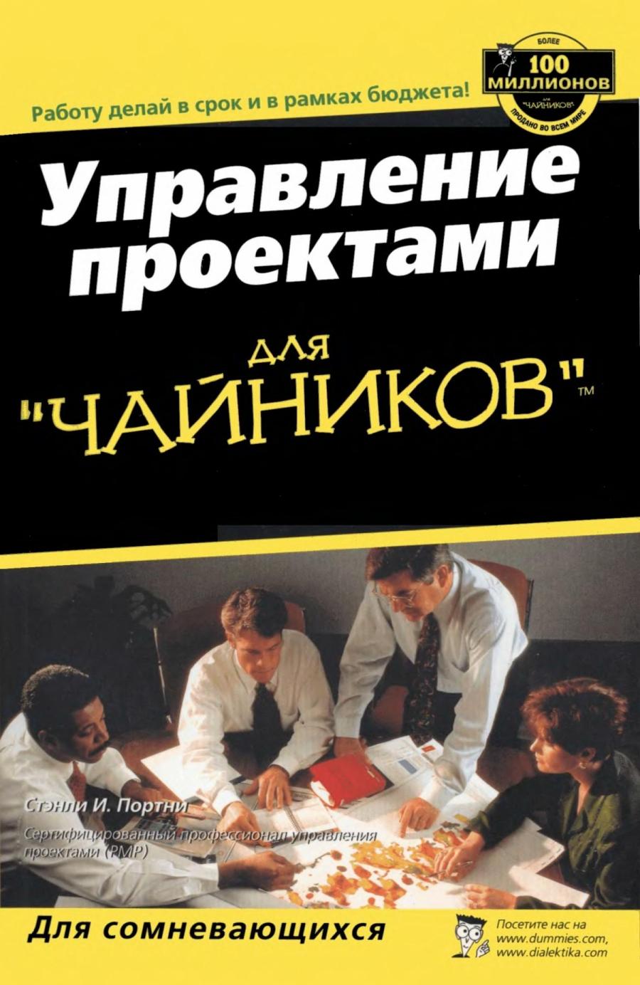 Обложка книги:  стэнли э. портни - управление проектами для чайников.