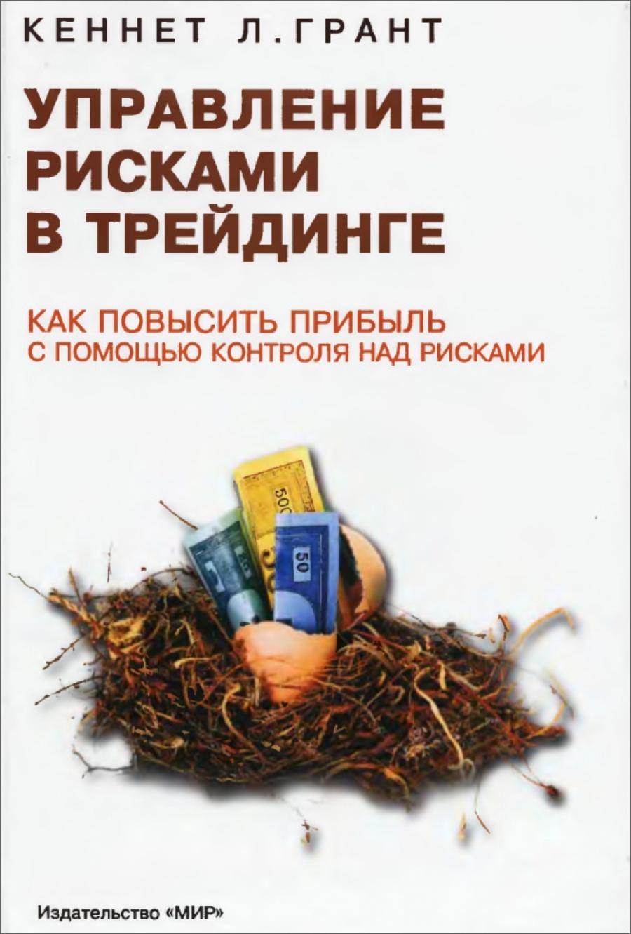 Обложка книги:  кеннет л. грант - управление рисками в трейдинге. как повысить прибыльность с помощью контроля над рисками