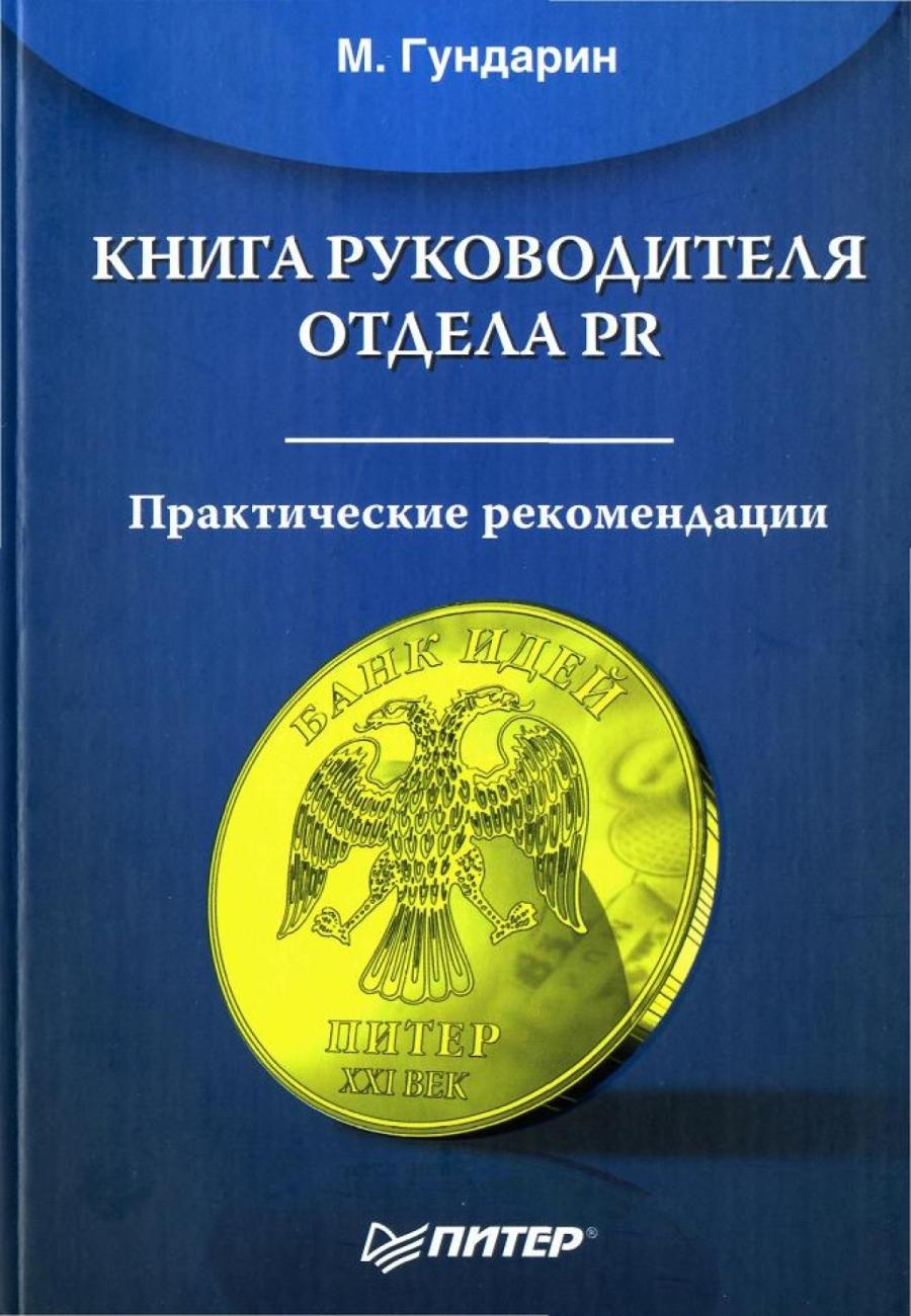 Обложка книги:  л.а. иванов - книга директора по маркетингу. практические рекомендации.