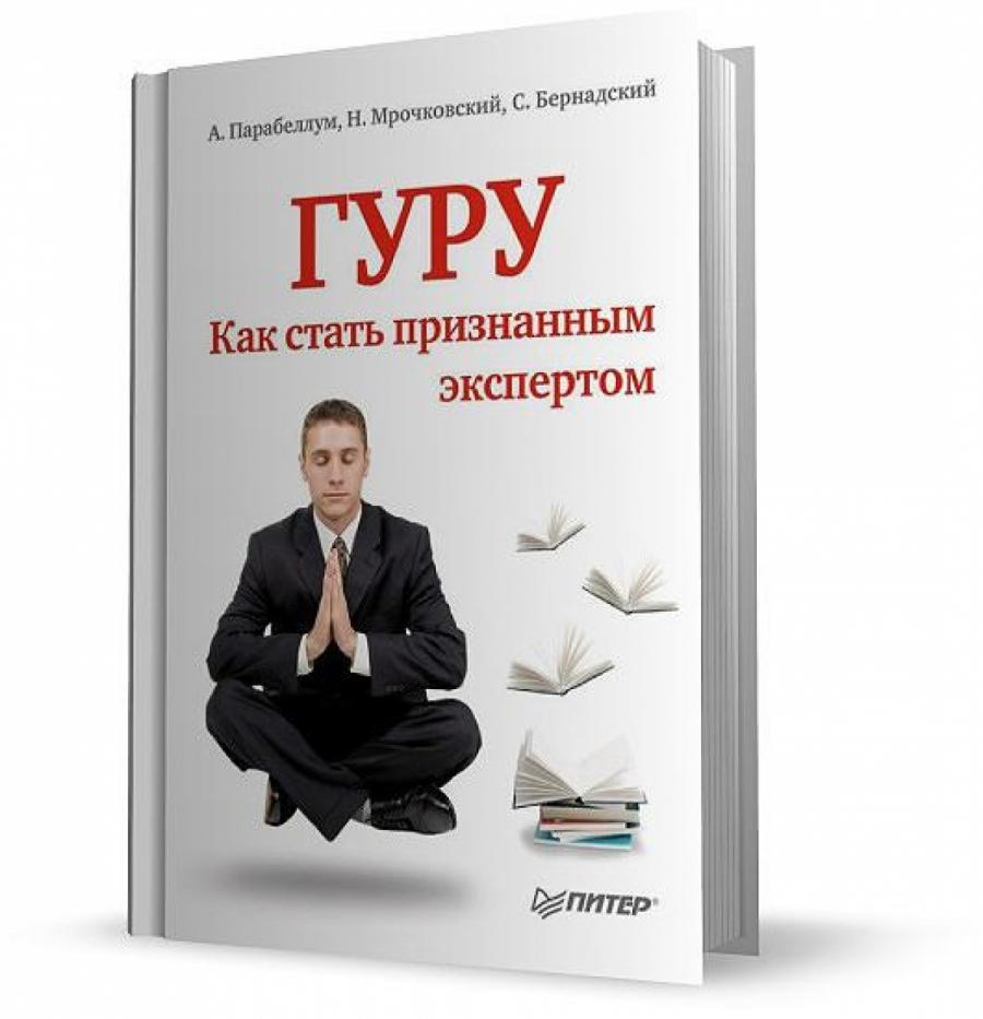Обложка книги:  парабеллум а., мрочковский н., бернадский с. - гуру. как стать признанным экспертом