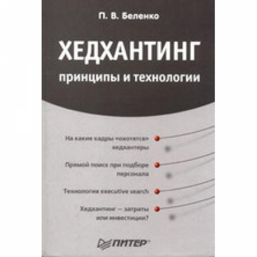 Обложка книги:  практика менеджмента - беленко п.в. - хедхантинг