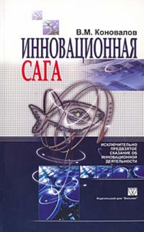 Обложка книги:  коновалов в.м. - инновационная сага.