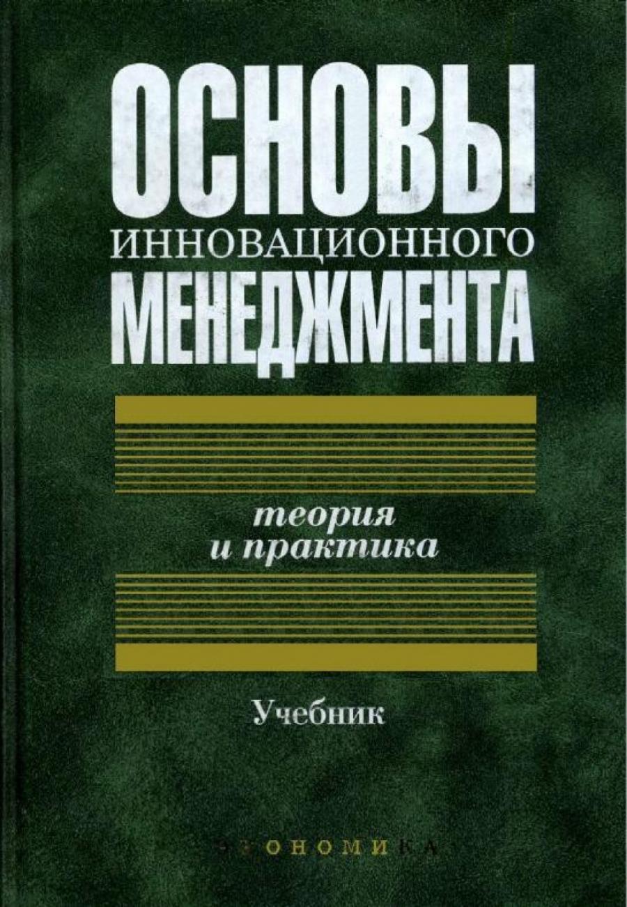 Обложка книги:  а.к. казанцев, л.э. миндели - основы инновационного менеджмента. теория и практика учебник