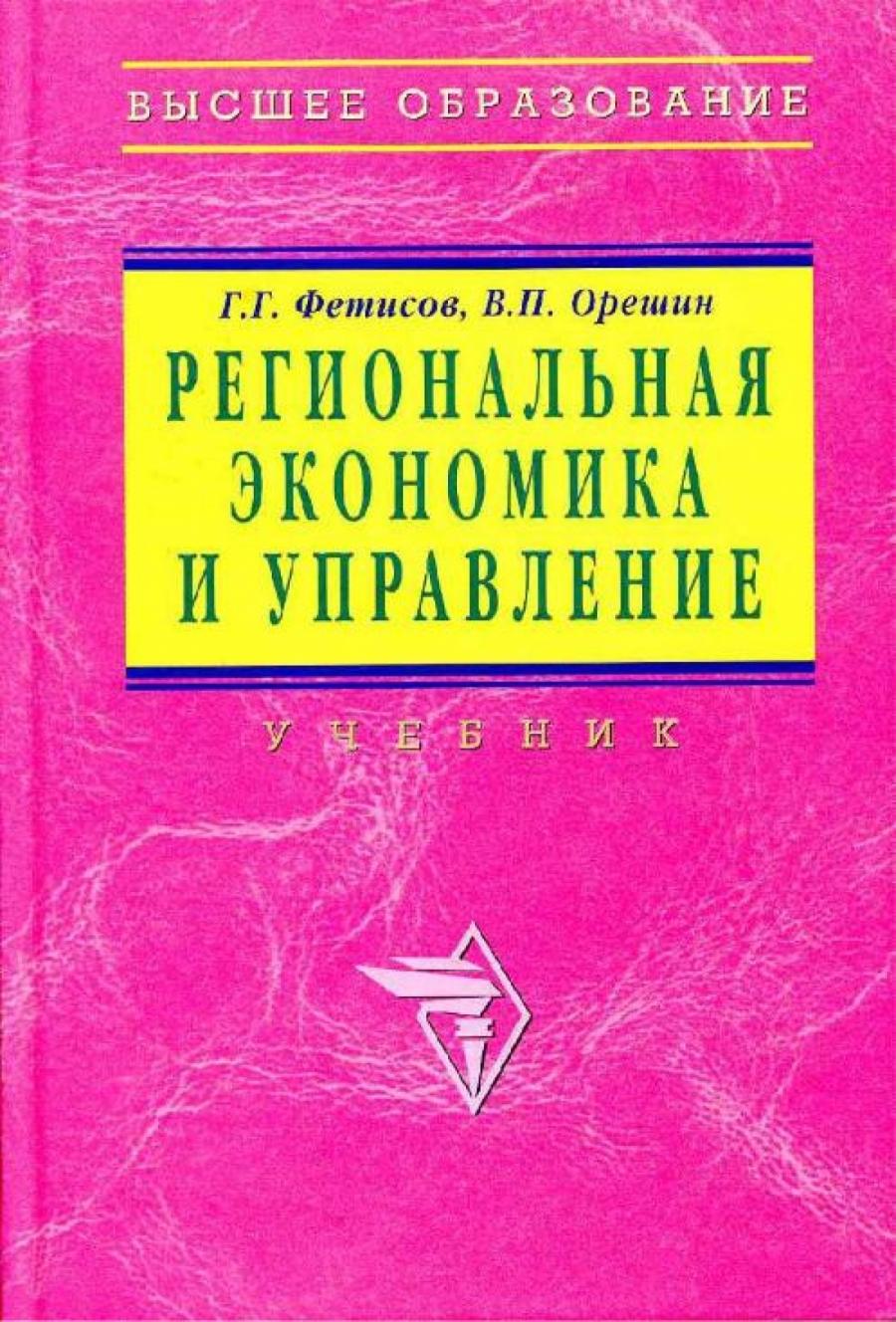 Обложка книги:  фетисов г. г. , орешин в. п. - региональная экономика и управление