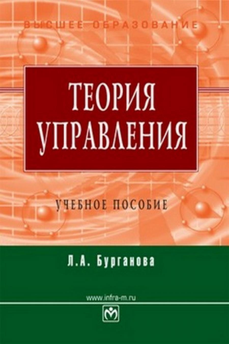Обложка книги:  бурганова л.а. - теория управления