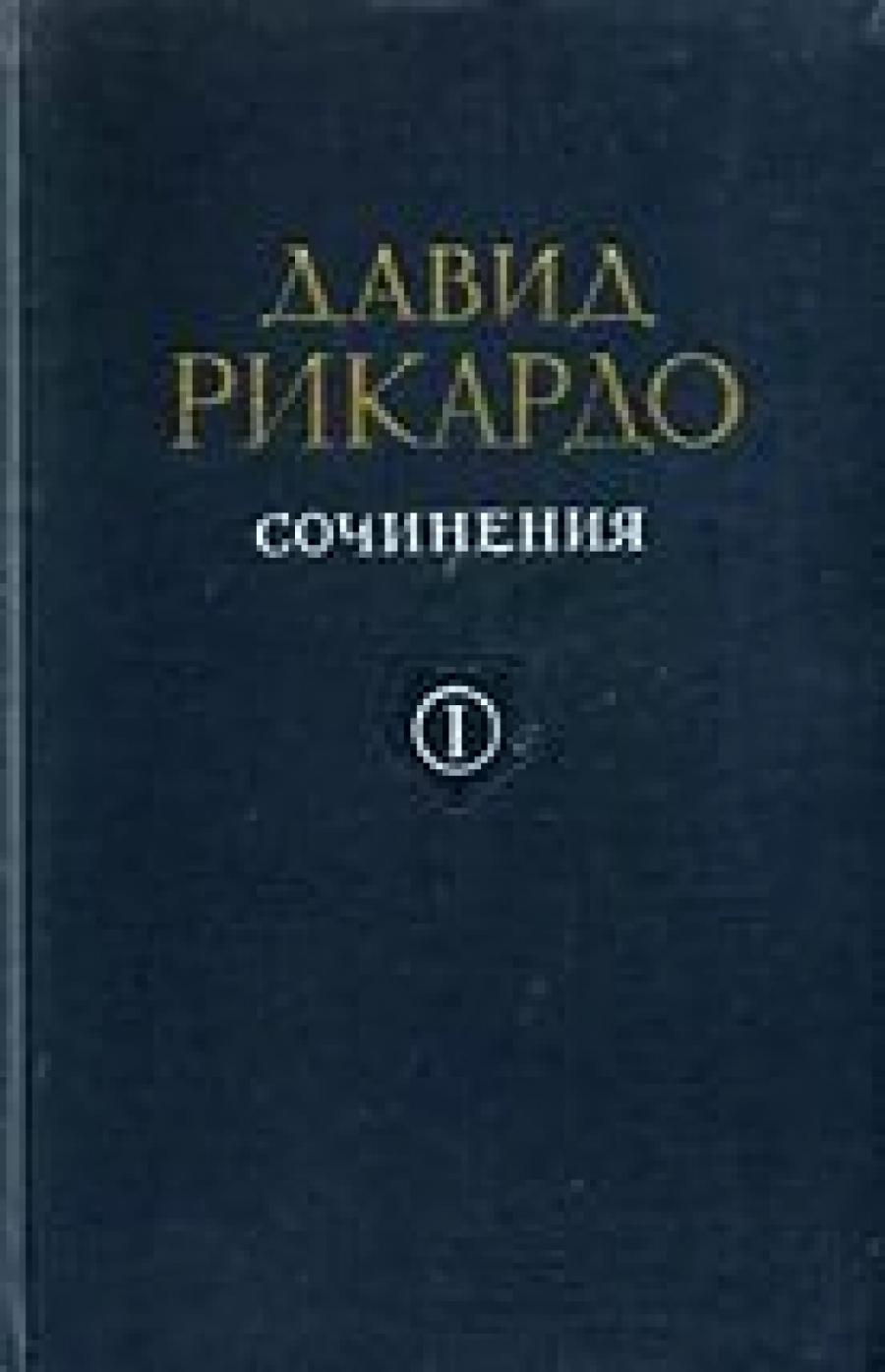 Обложка книги:  рикардо д. - сочинения в 5-ти томах. т. 1-4