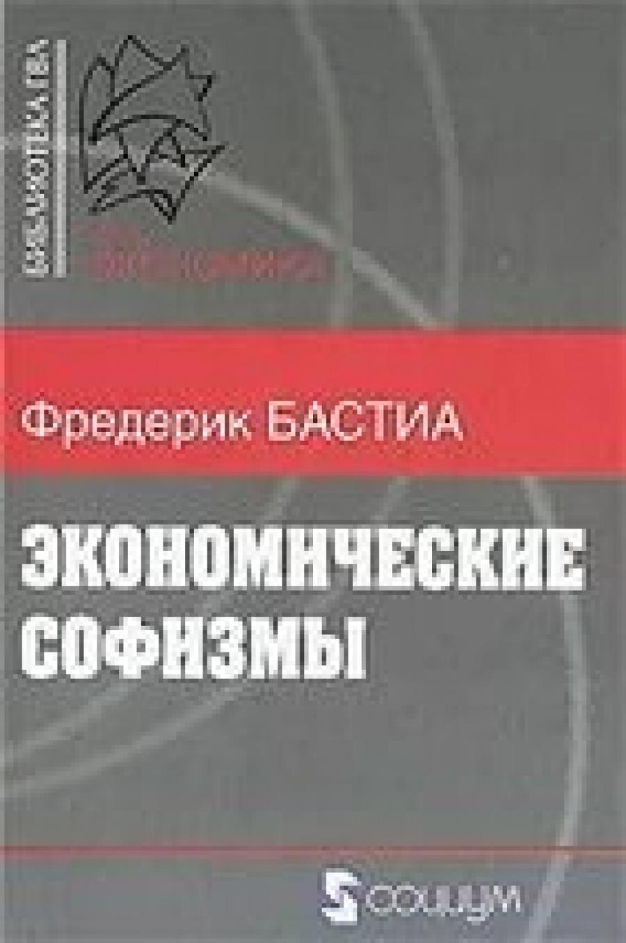 Обложка книги:  бастиа ф. - экономические софизмы