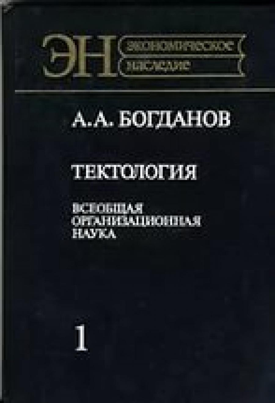 Обложка книги:  богданов а.а. - тектология. всеобщая организационная наука (в 2 книгах)