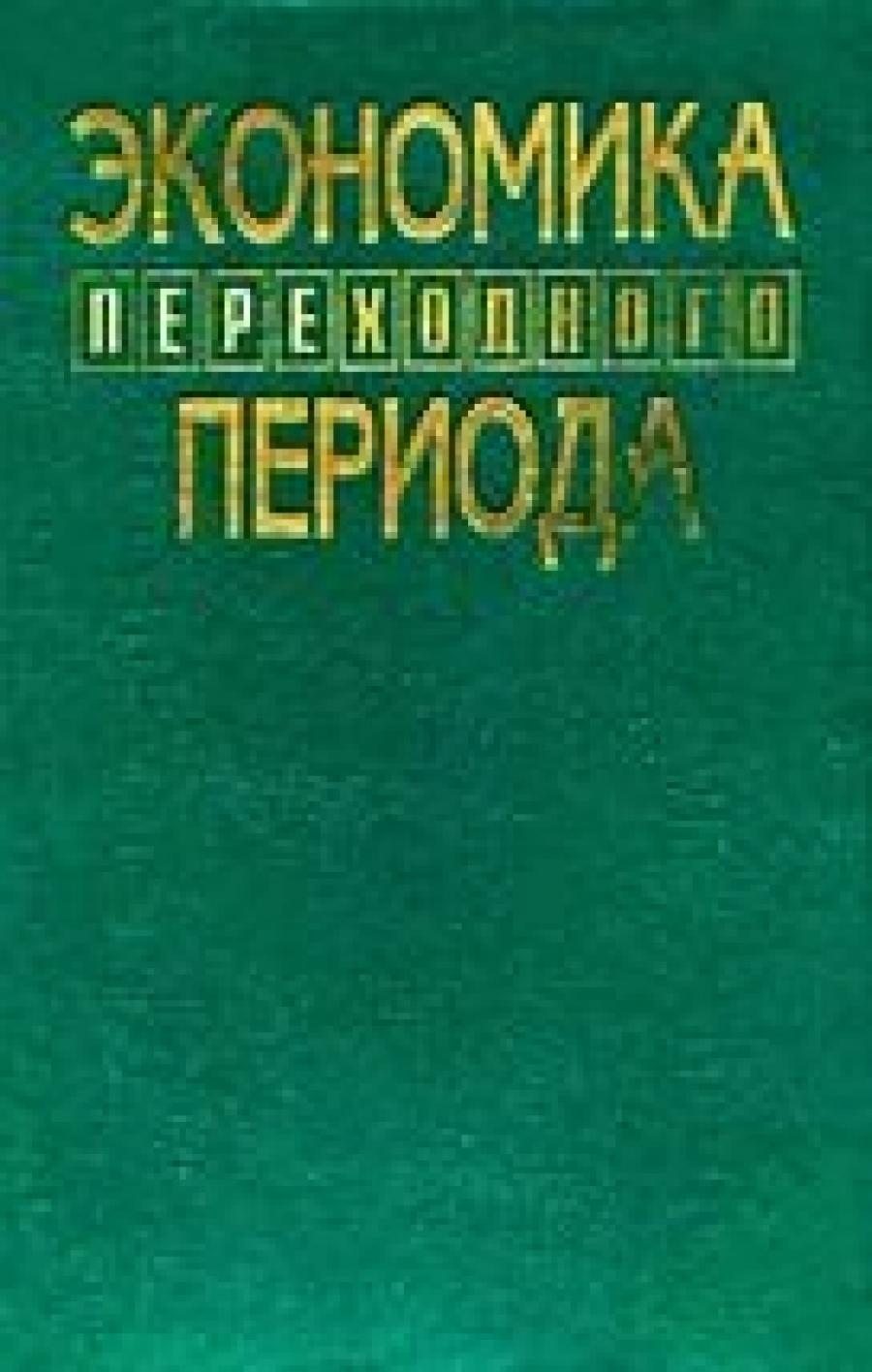 Обложка книги:  в.в. радаев, а.в. бузгалин - экономика переходного периода