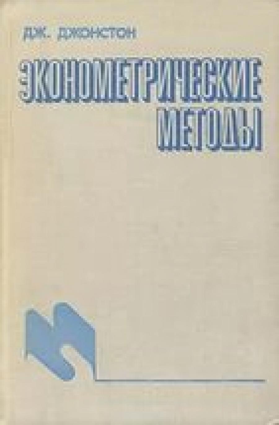 Обложка книги:  дж. джонстон - эконометрические методы