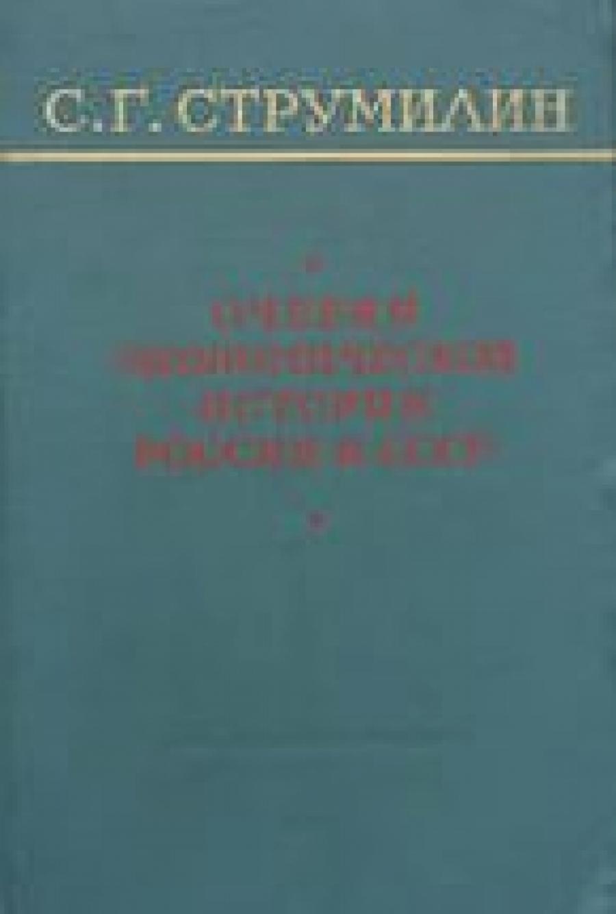 Обложка книги:  струмилин с.г. - очерки социалистической экономики ссср (1929—1959 гг.)