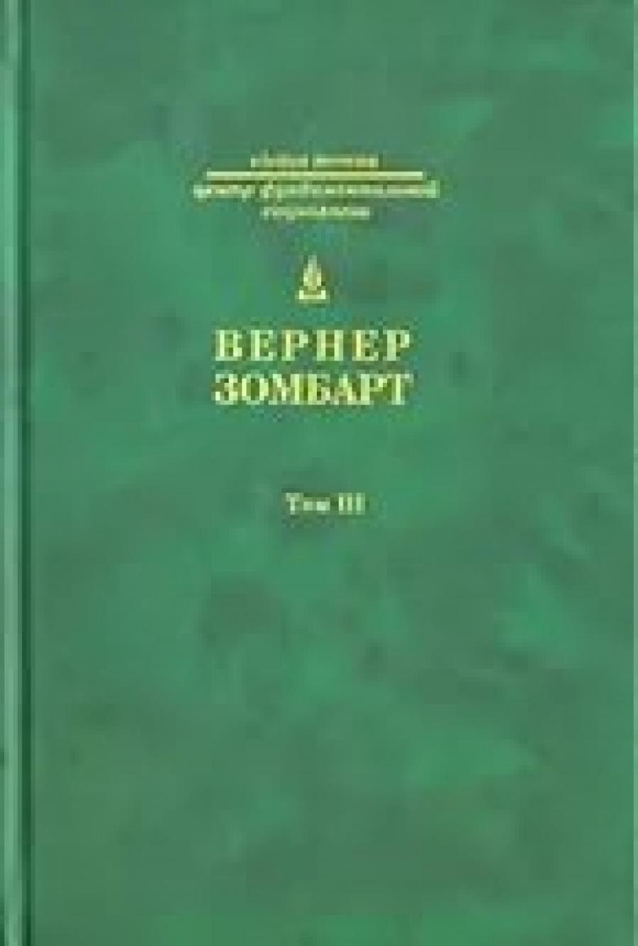 Обложка книги:  зомбарт в. - собрание сочинений в 3 томах